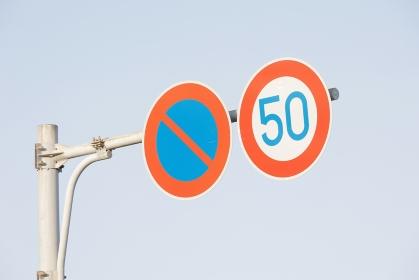 駐車禁止と50km制限の交通標識