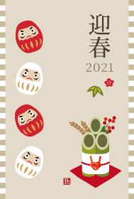 2021年 紅白達磨と門松の年賀状