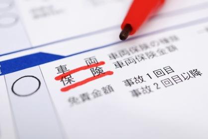 車両保険に関する書類