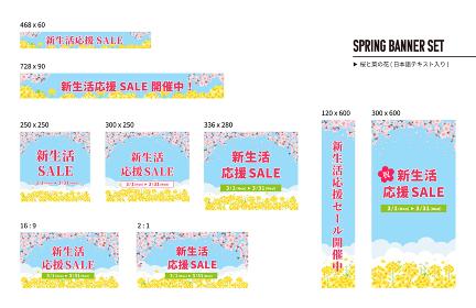 春のバナーセット 桜と菜の花(サンプル文字入り、日本語)