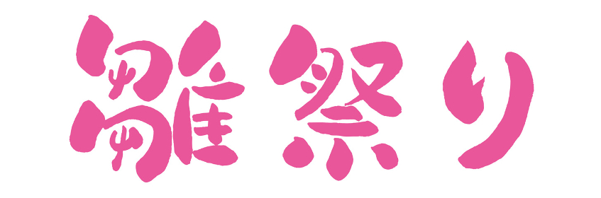 文字 手書き 筆文字 筆書き ひな祭り、雛祭り ピンク