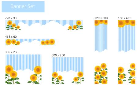 向日葵畑と入道雲とストライプ背景つきバナー、6種