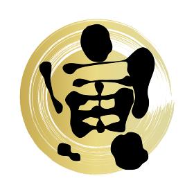 ソフトで書いた文字をもとにした「寅」の筆文字イラスト(金色の丸のブラシストローク付き)