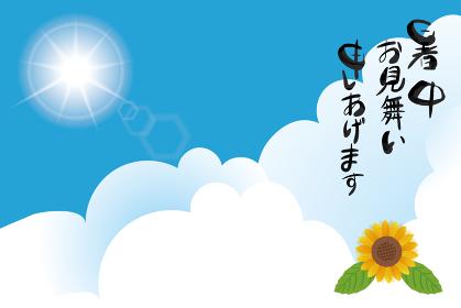 そのまま使える暑中見舞いテンプレート 青空と白い雲とヒマワリ向日葵のワンポイントのイラスト