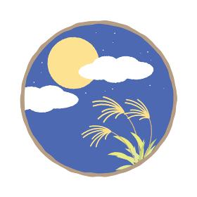 お月見 十五夜風景