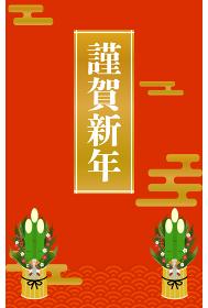 年賀状:赤背景の門松とエ霞のデザイン