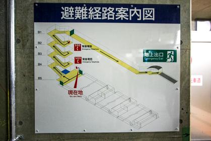 山手トンネルの避難経路案内図(中央環状線・首都高)