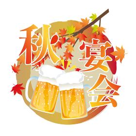 秋の宴会ワンポイントデザイン