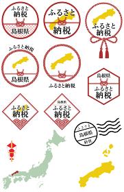 ふるさと納税 島根県