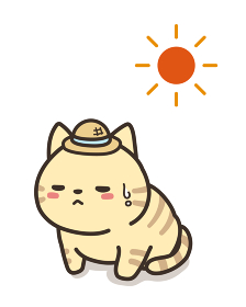 熱中症の猫と太陽