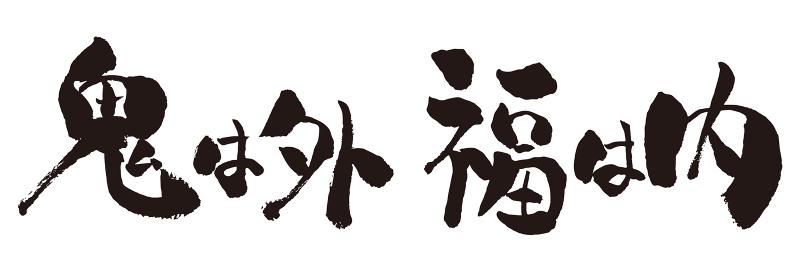 文字 和風手書き素材 筆文字 筆書き 鬼は外福は内、鬼は外 福は内