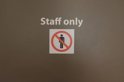 関係者立ち入り禁止