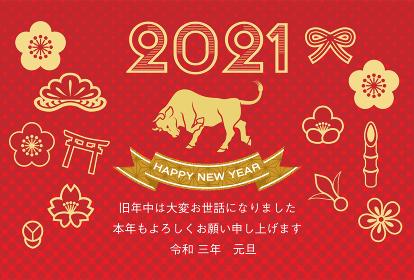 2021年 丑年 年賀状 - 牛と縁起物アイコン ポ