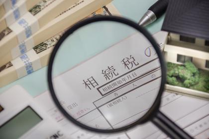 相続 相続税のイメージ