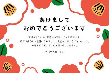 年賀状テンプレート/椿の花のフレーム(横向き)