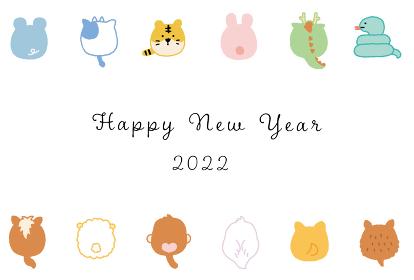 2022年寅年 シンプルでかわいい寅の年賀状イラスト