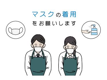 マスク着用のお願い お辞儀をする エプロン姿の店員 スーパー 飲食店 イラスト素材