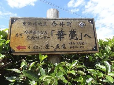 重要伝統的建造物群保存地区今井町の案内板
