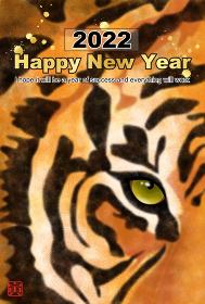 2022年賀状 Happy New Year 毛並みもふもふ、寅、虎、トラ