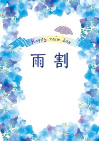 雨割あじさいポスター