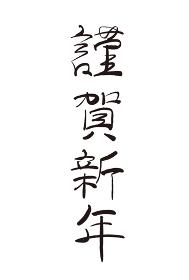 謹賀新年の手書き筆文字素材
