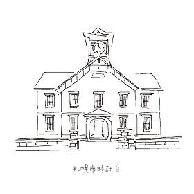 札幌市時計台水彩イラスト 北海道観光名所