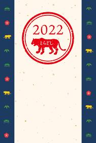 年賀状 2022年 虎のスタンプとかわいいお正月柄 年賀状 縦(紺色、余白多め)eps10