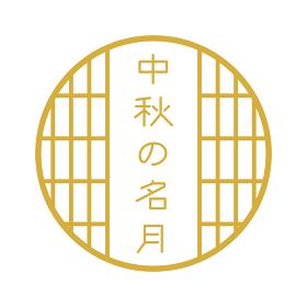 円窓と文字中秋の名月 - 十五夜素材