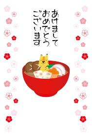 お雑煮のお椀に入っている虎、梅の花の飾りの年賀状イラスト