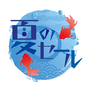 金魚の夏セールイラスト素材