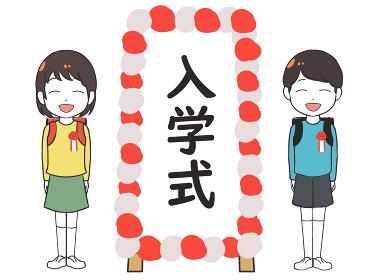 入学式 小学生 笑顔