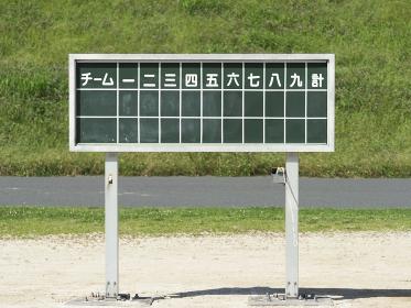 草野球のスコアボード