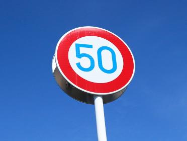 標識 50キロ規制 1262