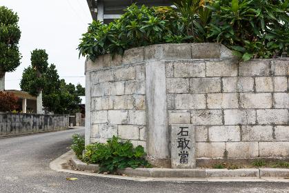 日本最南端、沖縄県波照間島の石敢當