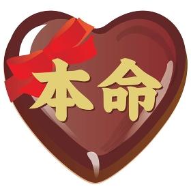 バレンタインデーのハート形の本命チョコ