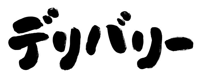 デリバリーという手書きの筆文字