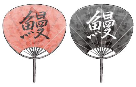 鰻の文字が入った和紙張り団扇、赤と黒