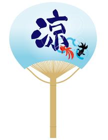 団扇うちわのイラスト_夏のイメージ_筆文字の涼の文字と水面と金魚