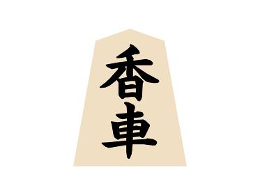 香車の将棋の駒のイラスト