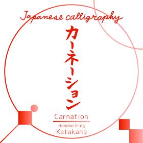 カーネーション・Carnation(筆文字・手書き)