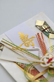 お祝いの時にお金を包んで渡す日本の文化であるご祝儀袋