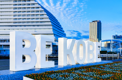 BE KOBE 神戸 復興 シンボル モニュメント【兵庫県の観光地】