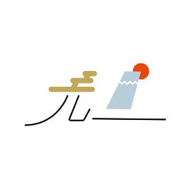 元旦 文字デザイン素材