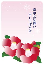 寒中見舞い 椿 花 ハガキ コピースペース イラスト素材