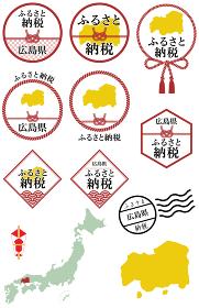 ふるさと納税 広島県