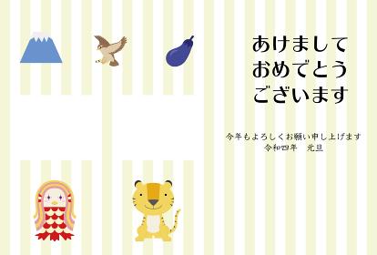 トラ・アマビエ・富士山・鷹・なすびとストライプ背景の年賀状イラスト(フォトフレーム付き)