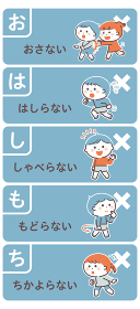 避難訓練/禁止事項セット/おはしもち/4色・シンプルカラー