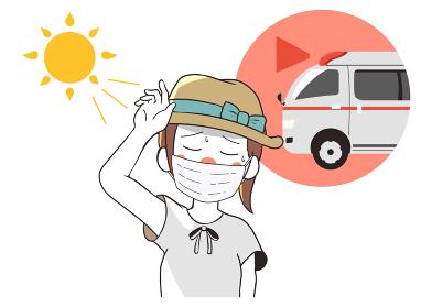 熱中症 救急車 マスク 女性