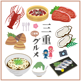 三重県 ご当地グルメ 料理