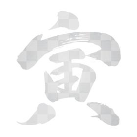 筆文字「寅」銀箔、力強い書体